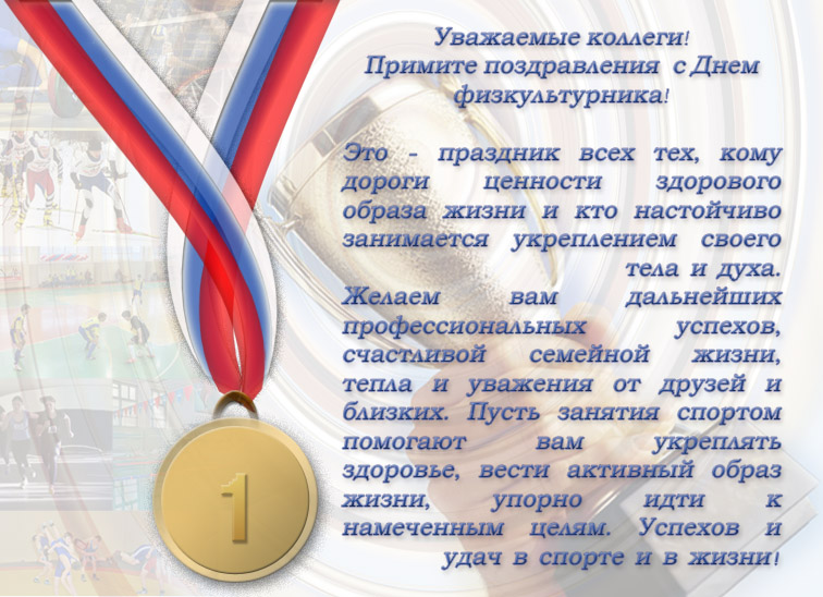 Поздравление текст от спортсменов